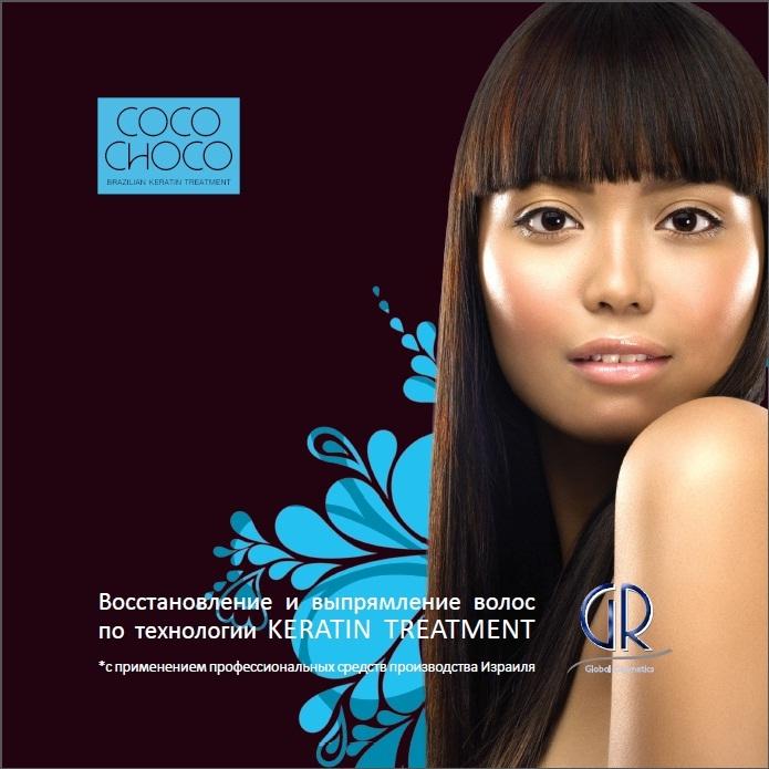Укрепление и восстановление роста волос